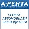 Прокат машин и аренда автомобилей в Москве.