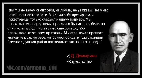 История Армении в действительности - Страница 2 - Hərbi portal
