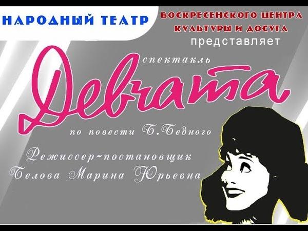 Спектакль Девчата 2019г.