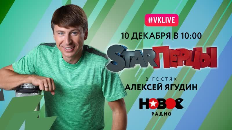 Алексей Ягудин у STARПерцев