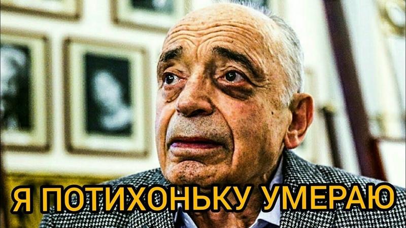 Валентин Гафт: Я потихоньку умираю!