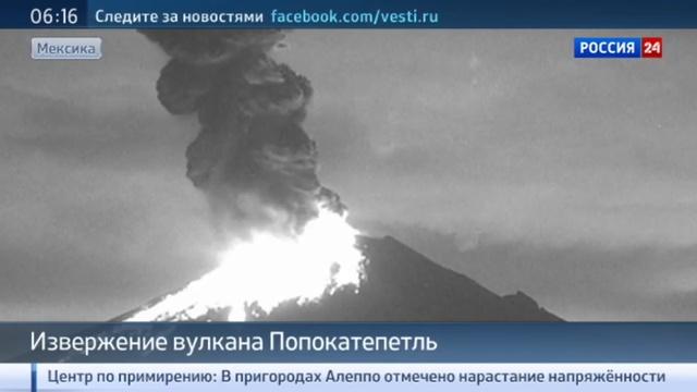 Новости на Россия 24 • Гнев Огненной горы: в Мексике вновь проснулся вулкан Попокатепетль