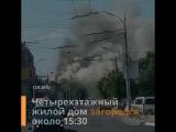 Самое главное о пожаре на улице Грибоедова