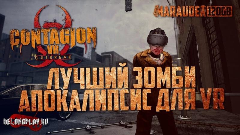 CONTAGION VR OUTBREAK: ЛУЧШИЙ ЗОМБИ-ШУТЕР ДЛЯ VR - HTC VIVE