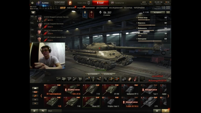 Prosto пора дать ЩЕЙ World of Tank!