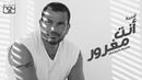 Amr Diab - Enta Maghroor (Audio عمرو دياب - أنت مغرور (كلمات