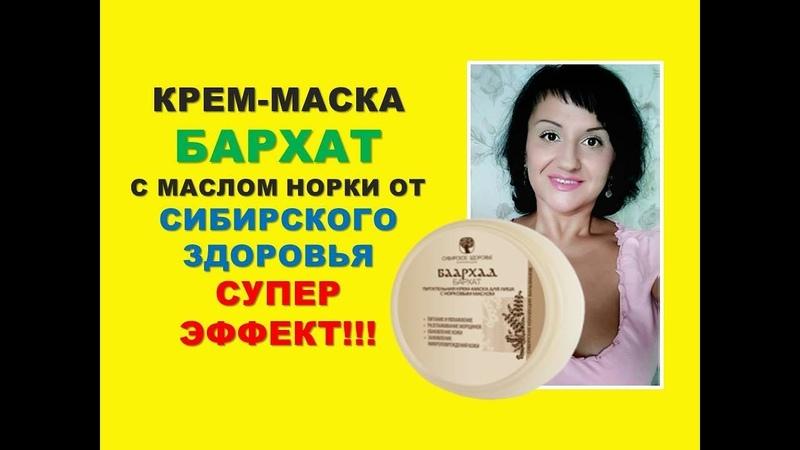 Крем-маска с норковым маслом Бархат от компании Сибирское Здоровье. Мой отзыв.