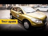 Тест-драйв на Radio ROKS: Suzuki SX4