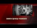 Пусть говорят Умер Эдуард Успенский Прощальная исповедь бывшей жены 15 08 2018