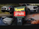 Вечерний Драйв #34 раллийный Jaguar F-Type, Aston Martin DBX, Lada в Австралии и другое