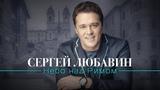 Сергей Любавин - Небо над Римом Official Album, 2019
