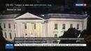 Новости на Россия 24 • Таинственная дискотека в Белом доме: пользователи соцсетей теряются в догадках о необычном явлении