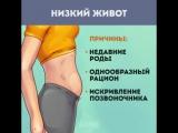 Как убрать живот, если его причина не лишний вес ☝