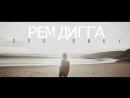 Рем Дигга - Про Вику (fan-video) (Паблик Чисто Рэп VK)