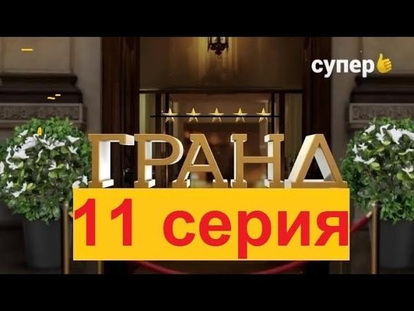 Гранд Лион 1 сезон 11 серия 2018 Комедия Сериал
