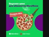 Скидка 20% для абонентов МегаФона / Промокод 2266