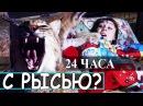 НОЧЬ В КЛЕТКЕ С РЫСЬЮ ! 24 ЧАСА ЧЕЛЛЕНДЖ / A NIGHT IN A CAGE WITH A LYNX. 24 HOURS CHALLENGE