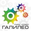 """Парк Чудес """"Галилео"""" г.Челябинск"""