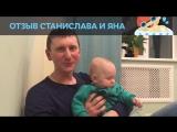 Отзыв Станислава с сыном Яном