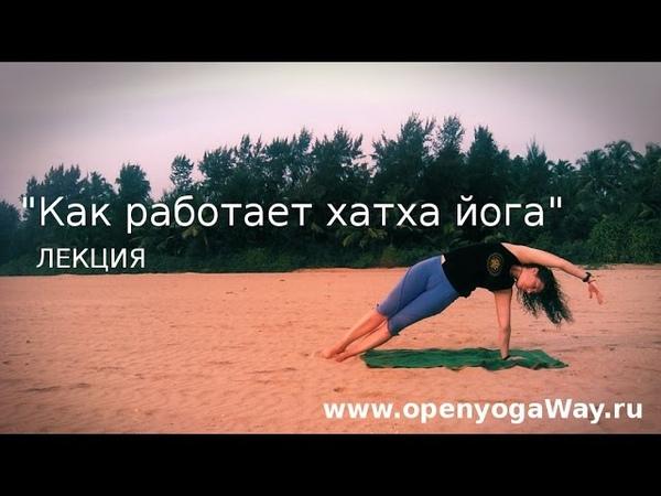 Как работает хатха йога