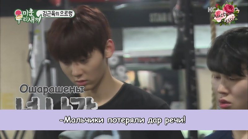 [Rus Sub] [Рус Саб] JongKook, MinHyun and SungWoon's Wanna one Body Workout My Little Old Boy Ep 79