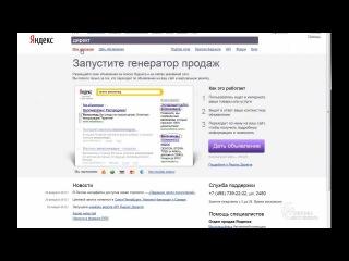 1.14 - Контекстная реклама - Yandex.Direct - Как оплатить компанию