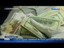 Вести Москва Мужчина пытался пронести через таможню 30 тысяч долларов в женских колготках