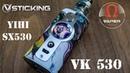 VSTICKING VK530 Годно на YiHi плате