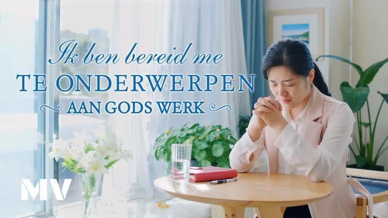Nederlands lied 2019 'Ik ben bereid me te onderwerpen aan Gods werk' MV | HD