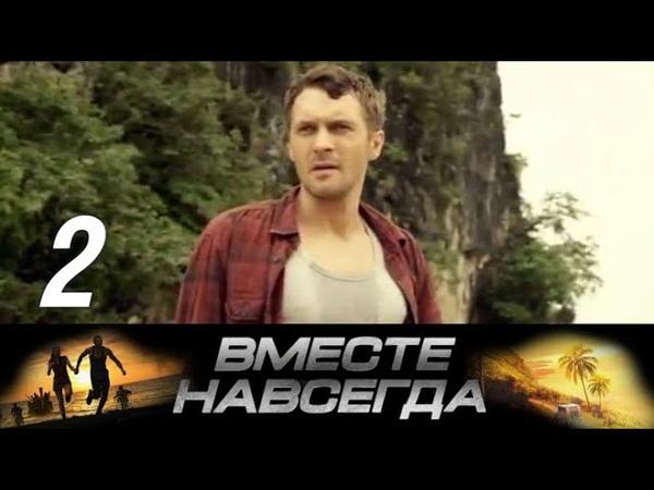 Вместе навсегда. 2 серия (2013) Боевик @ Русские сериалы
