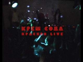 CREAM SODA MOSCOW LIVE