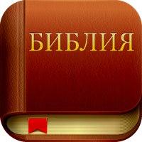 приложение библия скачать бесплатно - фото 7