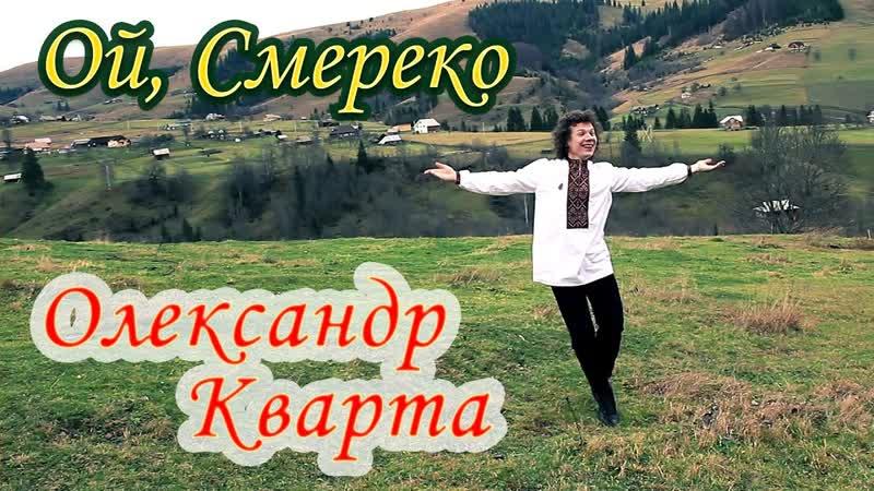 Александр Кварта Смерека Official Video