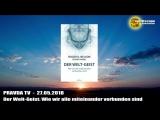 Der Welt-Geist - Wie wir alle miteinander verbunden sind