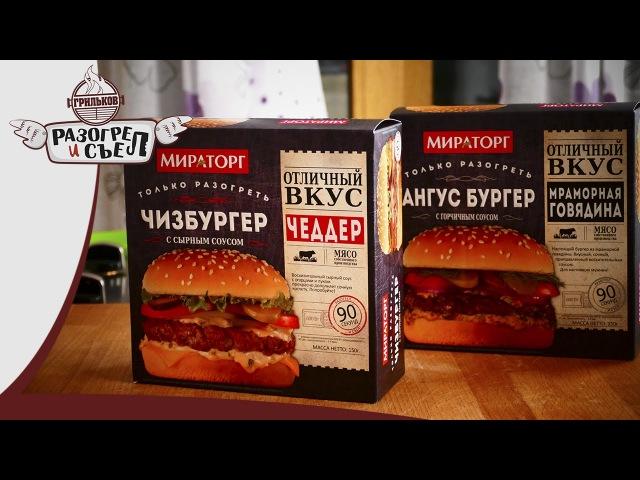 Разогрел и съел Чизбургер и анГус бургер МИРАТОРГ