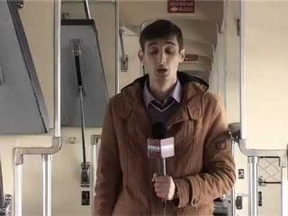 Прививание нулевой терпимости в поездах