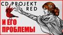 Черная полоса CD Projekt RED | Ведьмак и Сапковский, GOG и увольнения, Гвинт и Кровная вражда