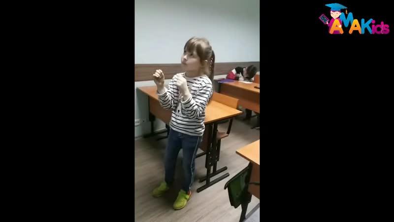 АМАКидс Серпухов! Соня, 8 лет, умножает числа!