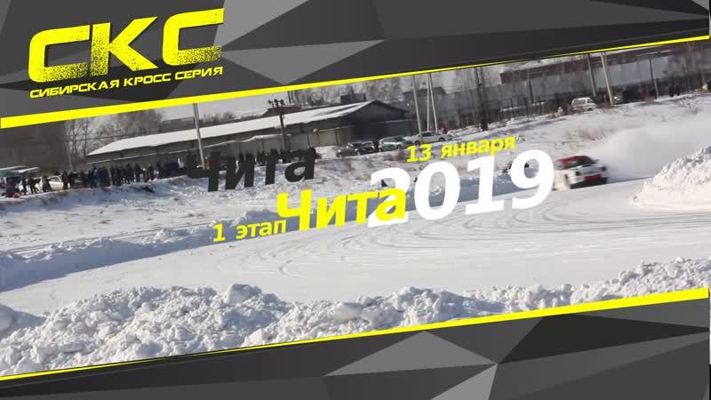 Siberiancross_chita promo2019