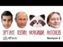 Ургант Путин Мякиши Антонов 2 выпуск АРТобстрела