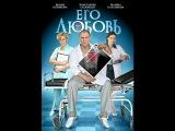 Его любовь (2013) Мелодрама, мини-сериал, русский фильм