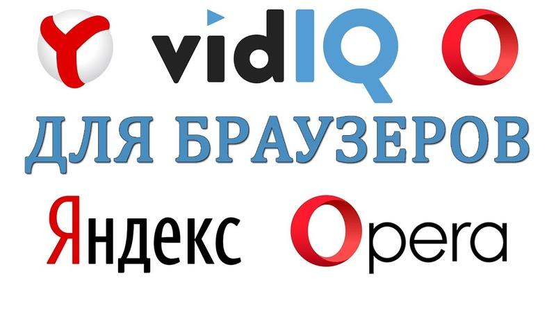 VidIQ для Браузеров Яндекс и Опера