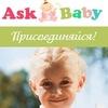Askbaby.ru - форум молодых мам