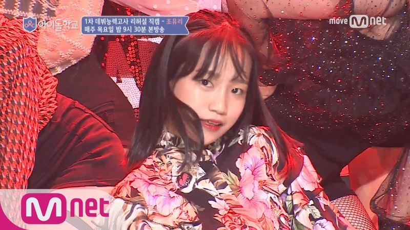 Idol School [리허설직캠] 너만보여l 조유리 - ♬휘파람 @1차데뷔능력고사 83 (목) 본방송중