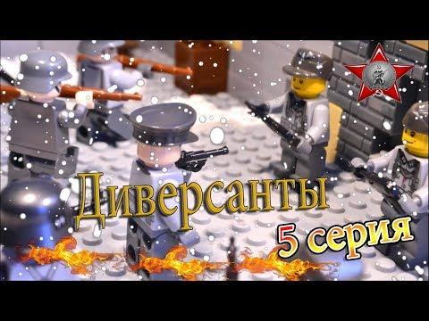 ДИВЕРСАНТЫ 5 СЕРИЯ / ЛЕГО МУЛЬТФИЛЬМ