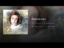 Татьяна Снежина -Фантазия снега