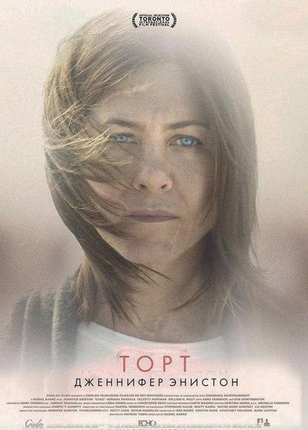Торт (2014)