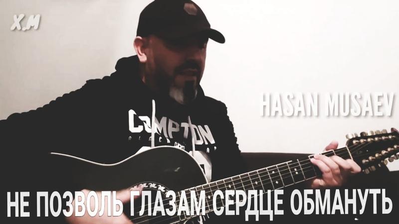 Хасан Мусаев - Не позволь глазам сердце обмануть