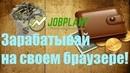 ЗАРАБАТЫВАЙ на просмотре рекламы В СВОЕМ БРАУЗЕРЕ! Jobplant net отзывы