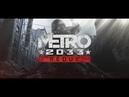 Stream Metro 2033 Redux (Hard) 1 Постапокалиптическая Москва ( 18)